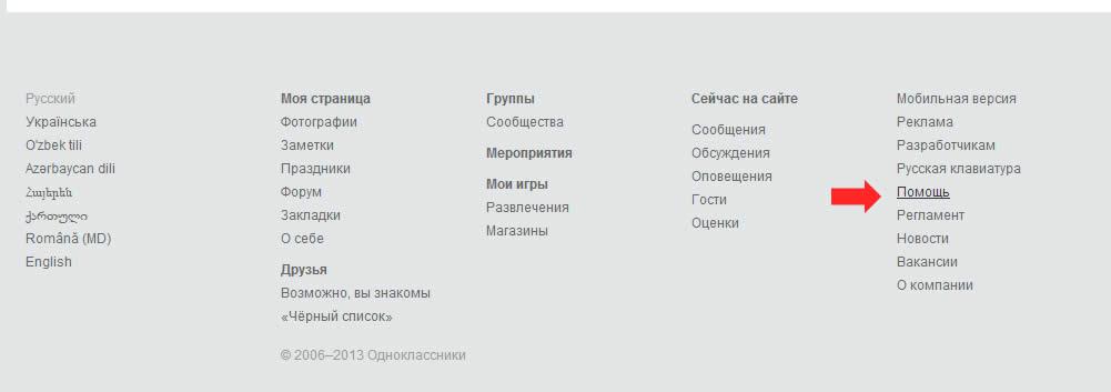 Отправить сообщение в техподдержку Одноклассники.ру