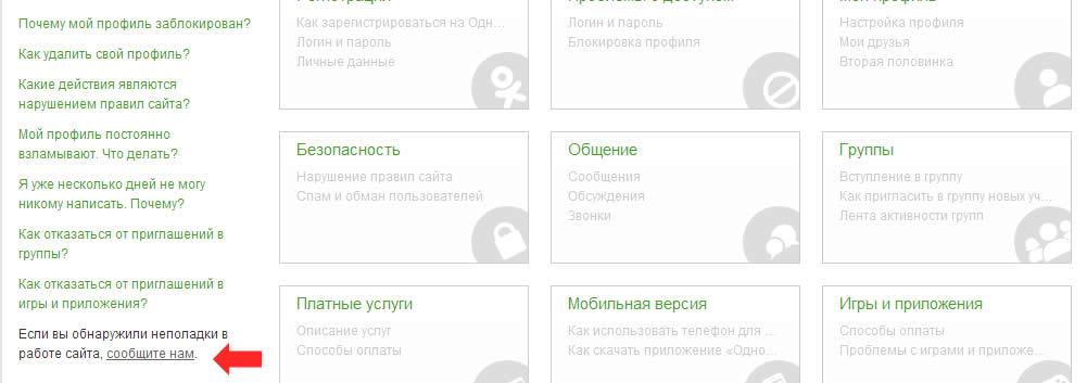 Техподдержка Одноклассники.ру работает довольно оперативно