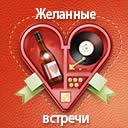 Желанные встречи» - приложение для знакомств в Одноклассниках