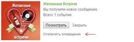 Желанные встречи - приложение для знакомств в Одноклассниках