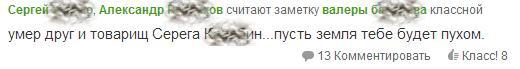Система Одноклассники.ру считает, что заметки о смерти могут бытьклассными. Бред.