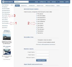 Группы Вконтакте. Как организовать?