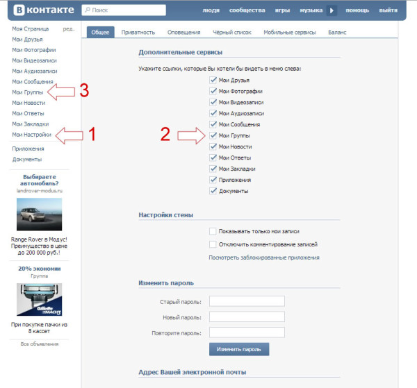 Организовать группу во Вконтакте