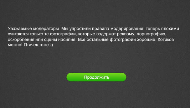 Модерирование фото и видео на сайте Одноклассники.ру