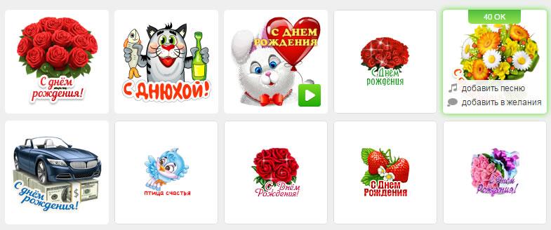 Одноклассники повысили стоимость подарков