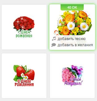 Одноклассники.ру повысили стоимость подарков