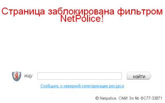 netpolice