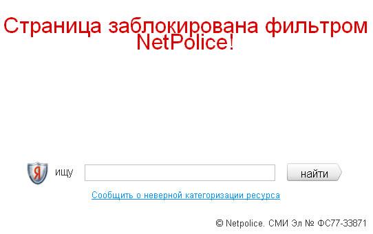 Страница заблокирована фильтром NetPolice! Что делать?