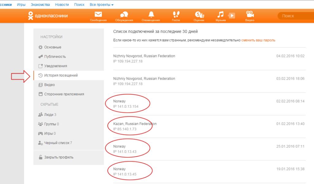 Как узнать что страницу Одноклассники взломали?