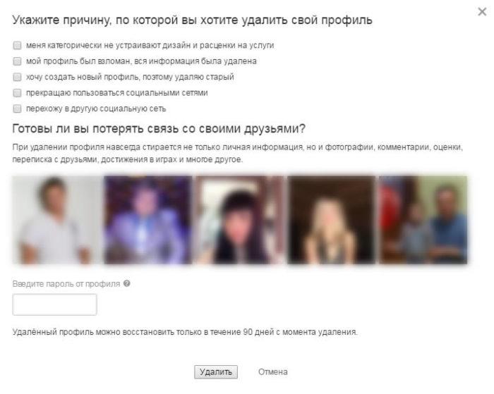 Как удалить страницу в Одноклассники.ру