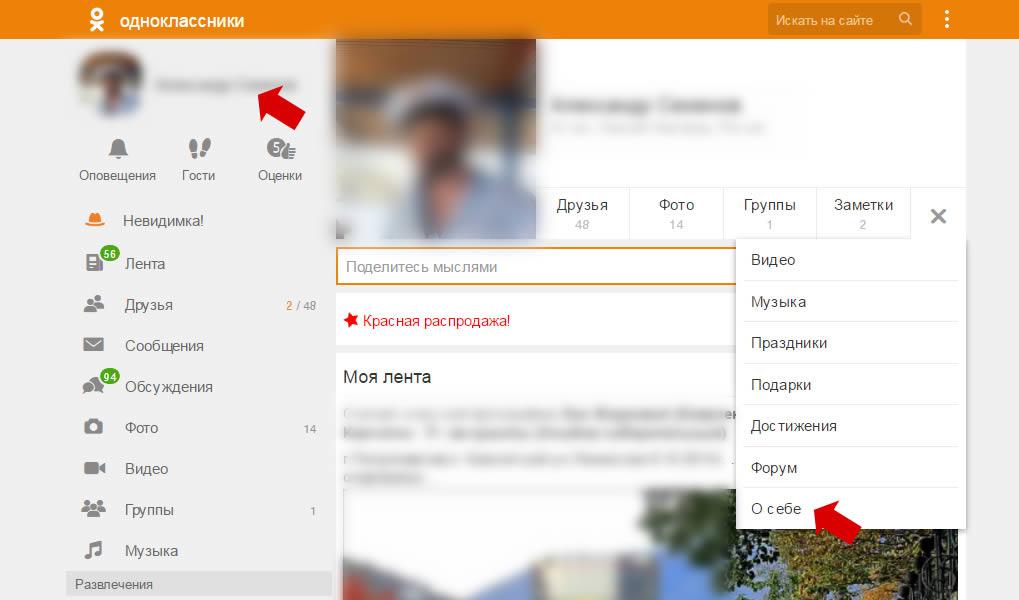 Дата создания профиля Одноклассники.ру