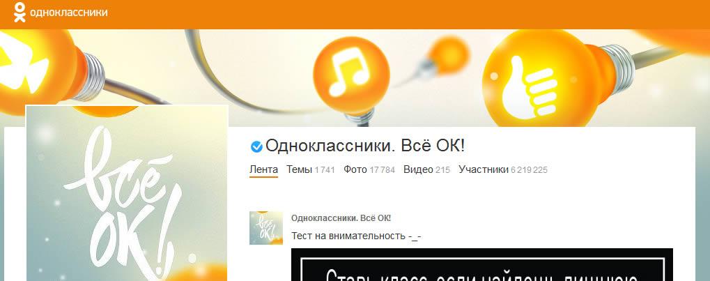 Регистрация на сайте Одноклассники