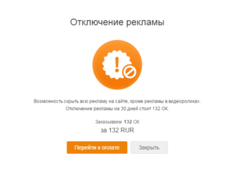 Как в Одноклассниках отключить рекламу