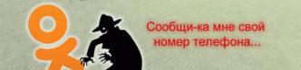 Кто-то уже зарегистрирован с моим номером телефона на Одноклассниках