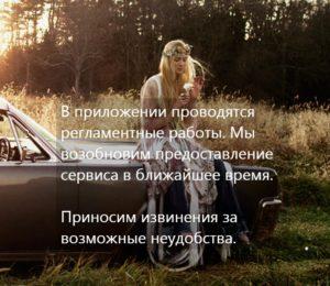 Желанные встречи в Одноклассниках не работают