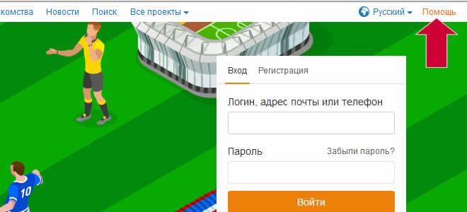 Как обратиться в техподдержку Одноклассники.ру
