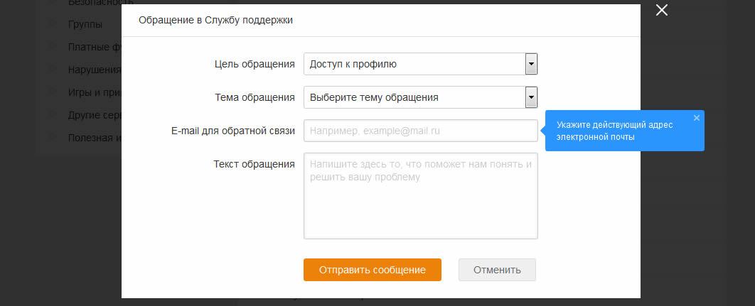 Форма обратной связи с техподдержкой Одноклассники.ру