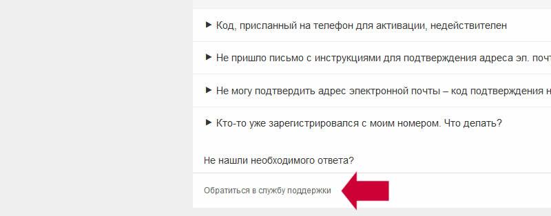 Как найти форму обращения в техподдержку Одноклассники.ру