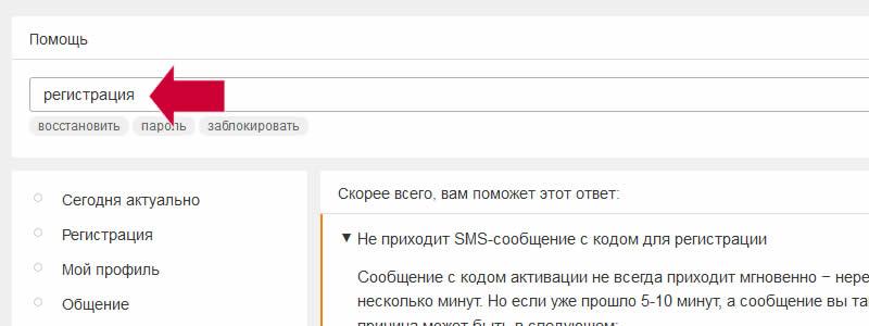 Поиск ответов на вопросы в техподдержке Одноклассники