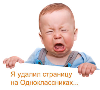 Я удалил страницу на Одноклассниках...