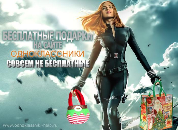Бесплатные подарки Одноклассники.ру