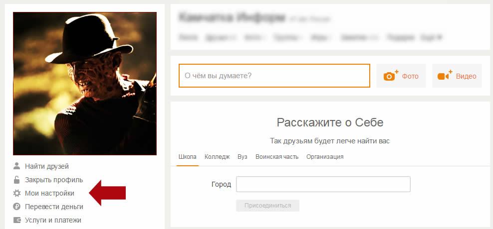 Двойная защита профиля в Одноклассники.ру