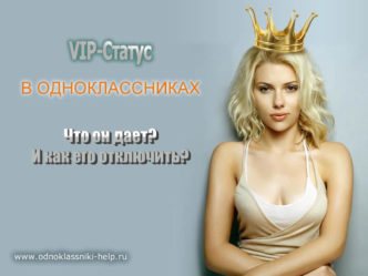 VIP-статус в Одноклассниках
