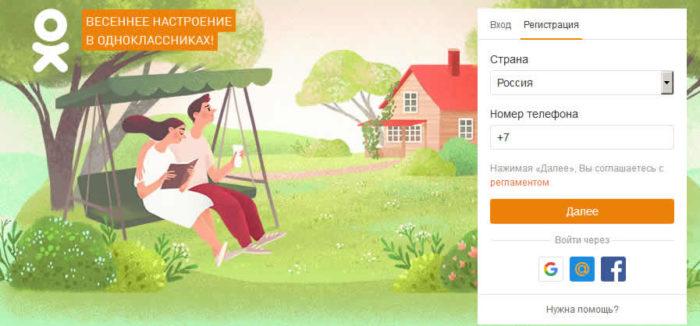 Регистрация на сайте Одноклассники.ру