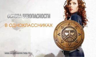 Основа безопасности в Одноклассниках