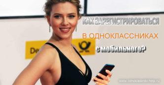 Как зарегистрироваться на Одноклассниках с мобильного