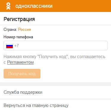 Как зарегистрироваться на Одноклассниках с мобильного?