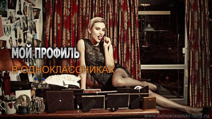 Мой профиль, настройки личных данных в Одноклассниках