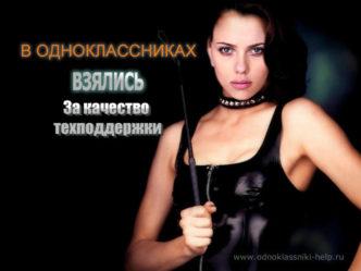 Теперь можно оценить качество техподдержки в Одноклассниках