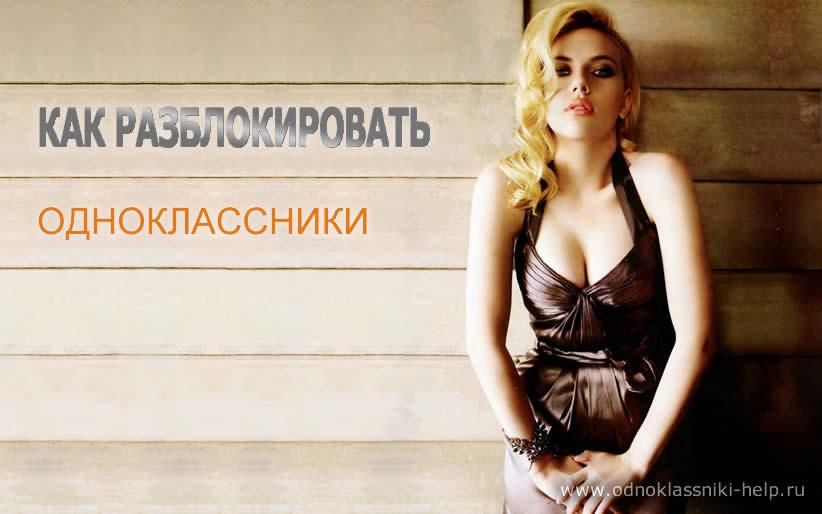 Все способы обойти блокировки для посещения социальной сети Одноклассники
