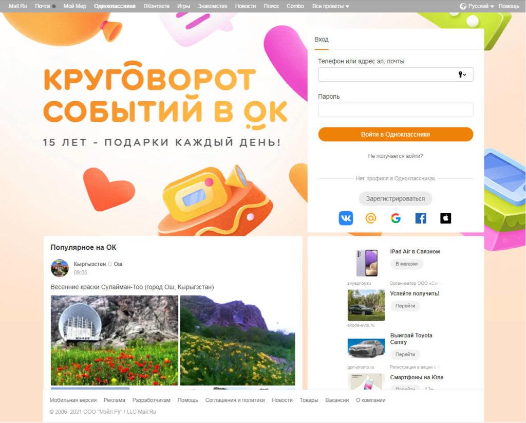 Одноклассники социальная сеть моя страница вход